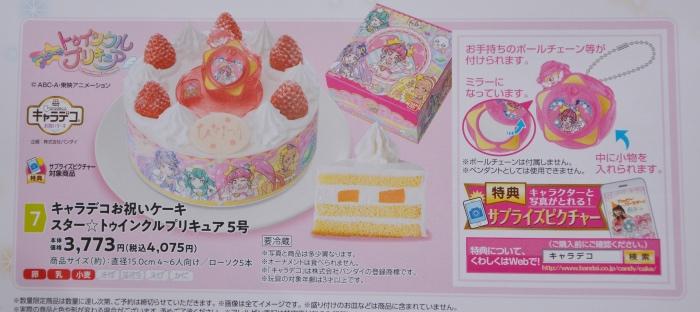 ローソンのスター☆トゥインクルプリキュアのおひな祭りケーキ
