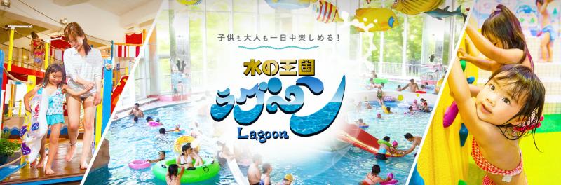 水の王国ラグーン(定山渓ビューホテル)