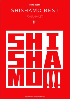 バンドスコア「SHISHAMO BEST」